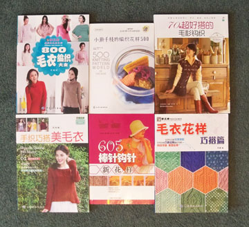 Chinese Knit and Crochet Books